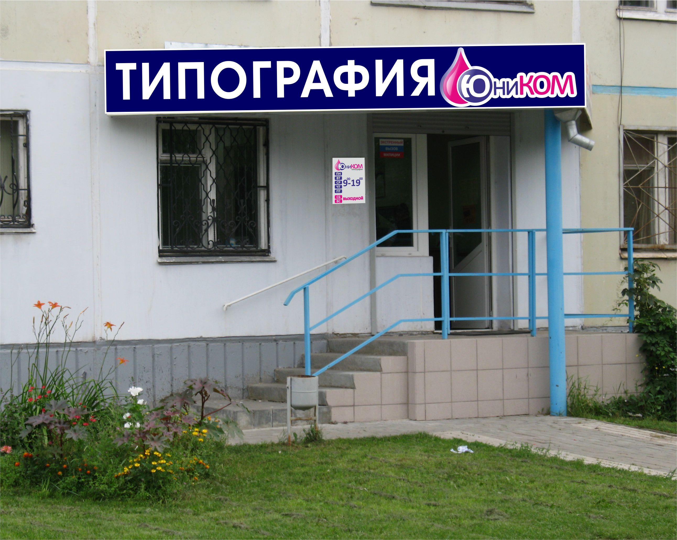 фасад ЮниКОМ